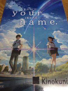 Book - Kimi no na wa (Your Name)