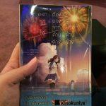 Fireworks ดอกไม้ไฟ ต้องมองจากด้านล่างหรือด้านข้าง