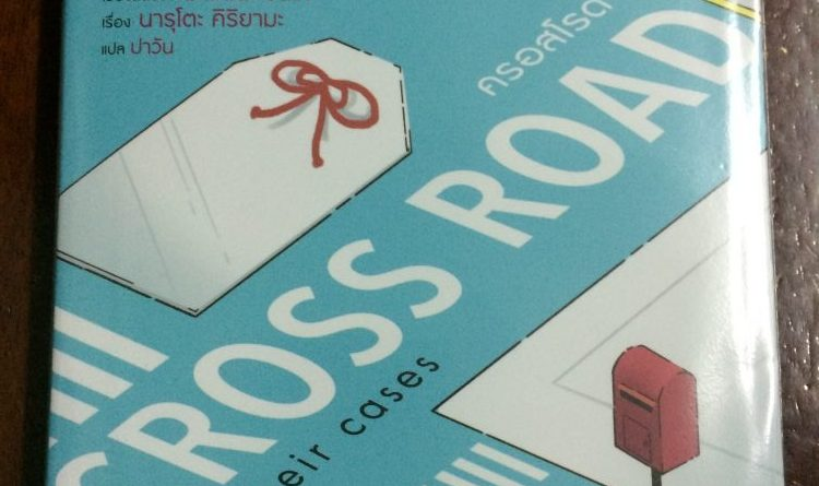 Light Novel - Cross Road in their cases
