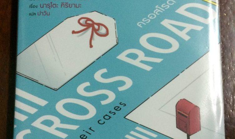 Light Novel - Cross Road in their cases
