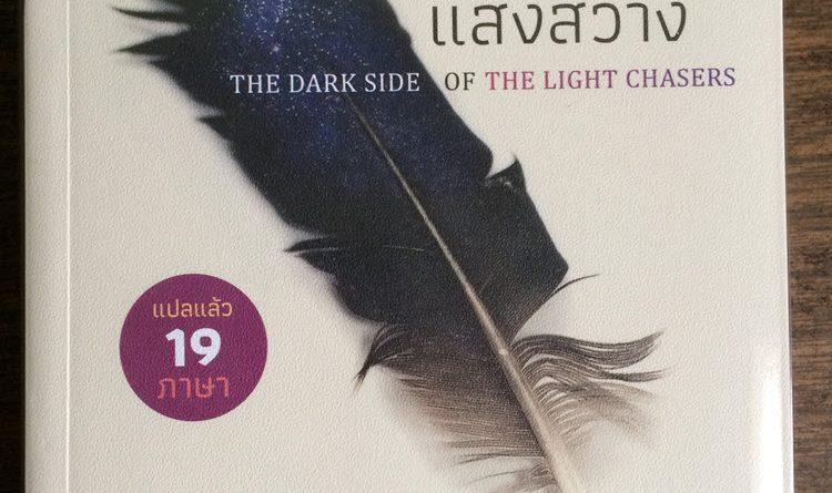 ด้านมืดของผู้ตามหาแสงสว่าง The Dark Side of The Light Chasers