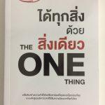 The ONE Thing - ได้ทุกสิ่งด้วยสิ่งเดียว