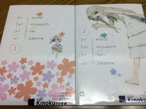 Anohana Light Novel 1-2