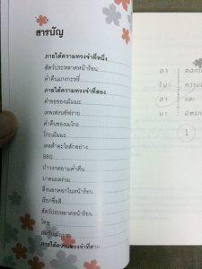 Anohana - Novel 1 (2)