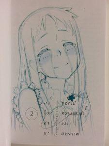 Anohana - Novel 2 (1)
