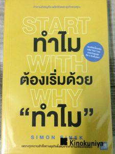 Start with Why – ทำไมต้องเริ่มด้วยทำไม