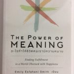 The Power of Meaning – อะไรทำให้ชีวิตคนเรามีความหมาย