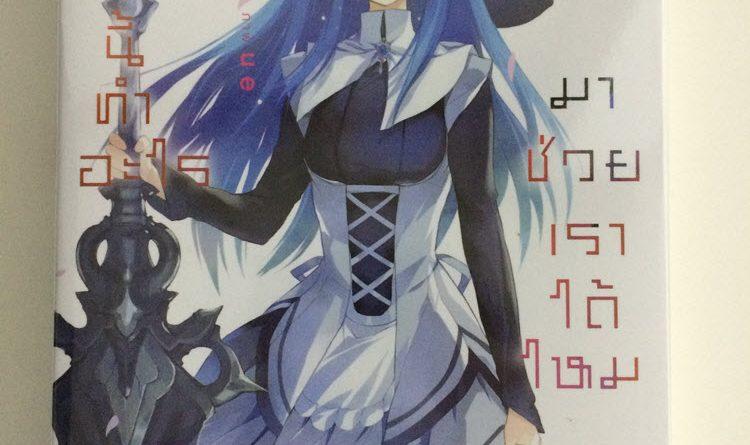 SukaSuka เล่ม 1 (1)