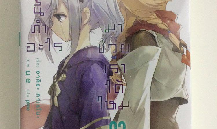 SukaSuka เล่ม 2 (1)