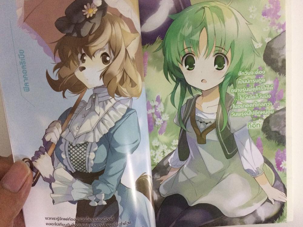 SukaSuka เล่ม 2 (2)