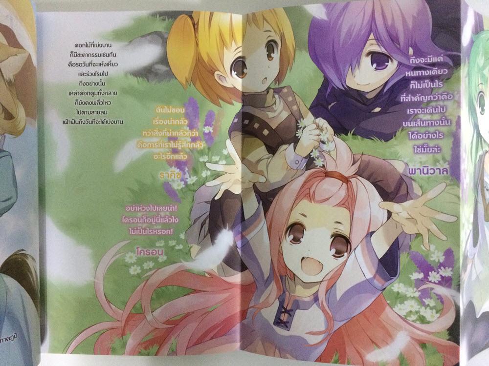 SukaSuka เล่ม 2 (3)