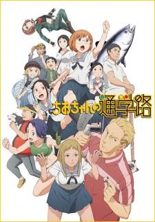 Chio-chan School Road