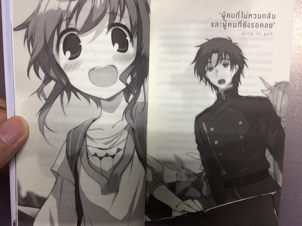 SukaSuka เล่ม 2 (6)