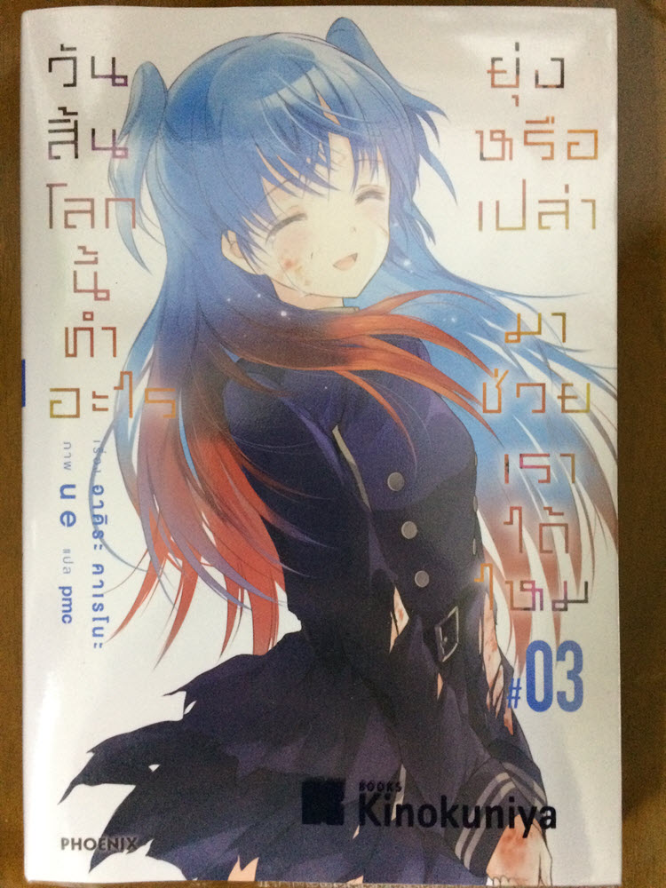 SukaSuka เล่ม 3 (1)