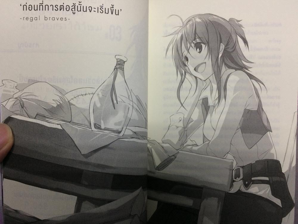 SukaSuka เล่ม 3 (5)