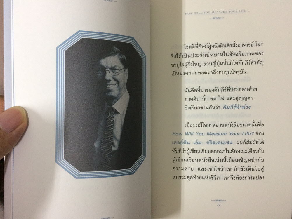 How will you measure your life - ปัญญาวิชาชีวิต (2)