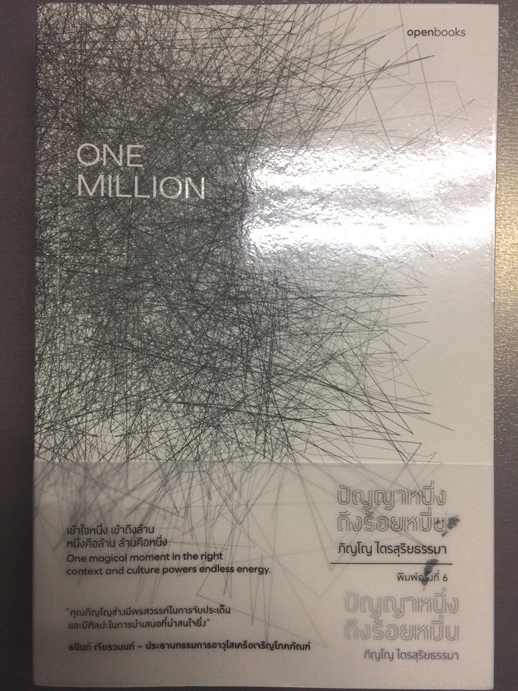 One Million (ปัญญาหนึ่งถึงร้อยหมื่น)