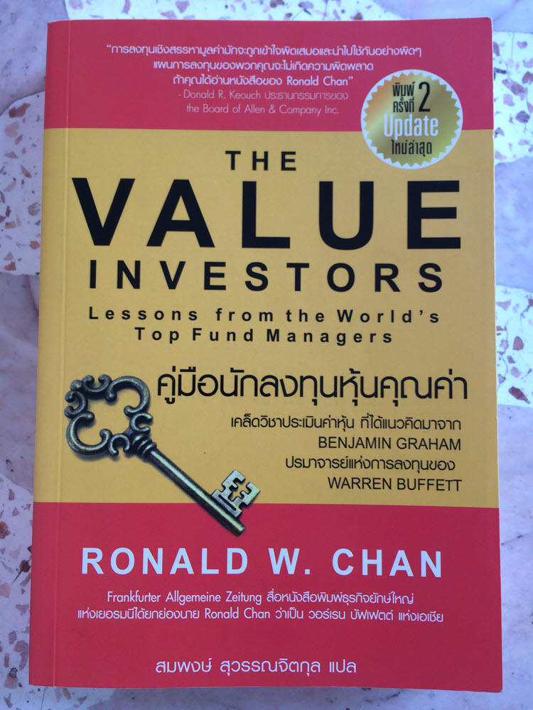 Value Investors Lessons (cover)