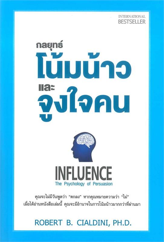 กลยุทธ์โน้มน้าวและจูงใจคน INFLUENCEThe Psychology of Persuasion
