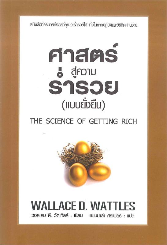 ศาสตร์สู่ความร่ำรวย (แบบยั่งยืน) THE SCIENCE OF GETTING RICH