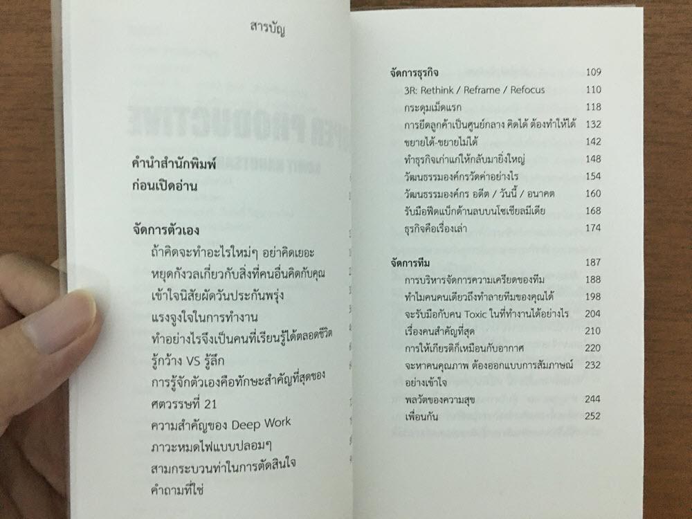 สรุปแนวคิดน่าสนใจจากหนังสือ – Super Productive 2