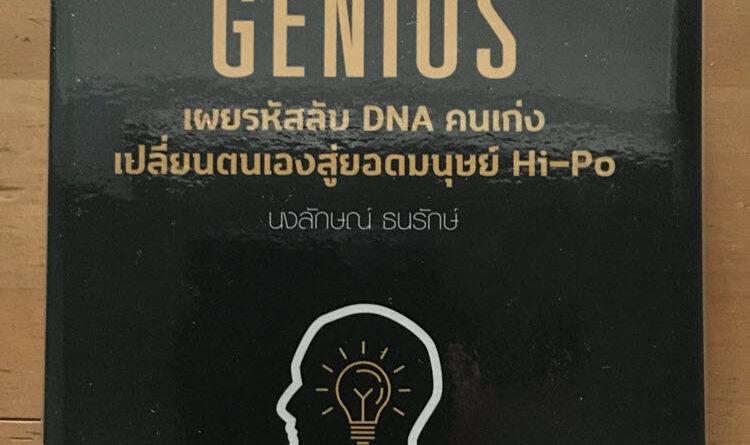 Talented Genius - Cover