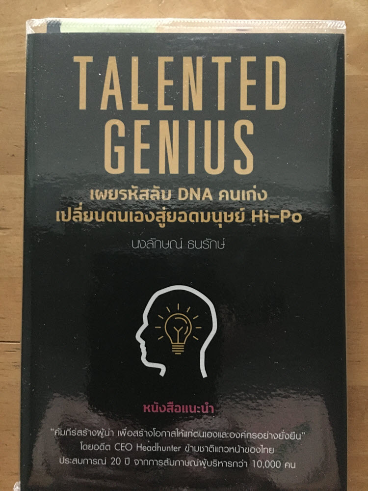 Talented Genius - Cover
