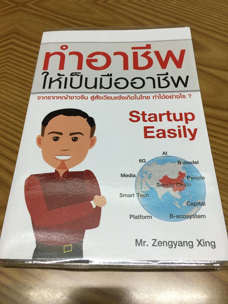 ทำอาชีพ ให้เป็นมืออาชีพ Startup Easily - Cover