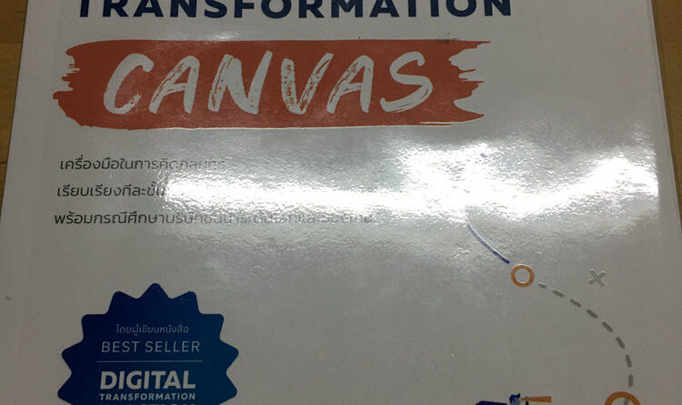 Digital Transformation Canvas - Cover