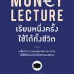 Money Lecture ลงทุนศาสตร์