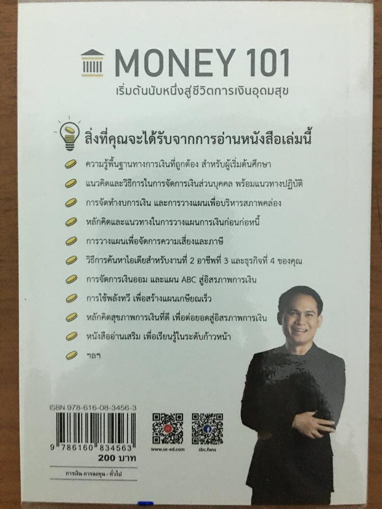 Money 101 - back