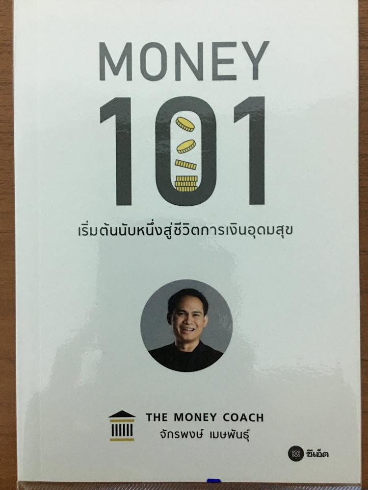 Money 101 - cover
